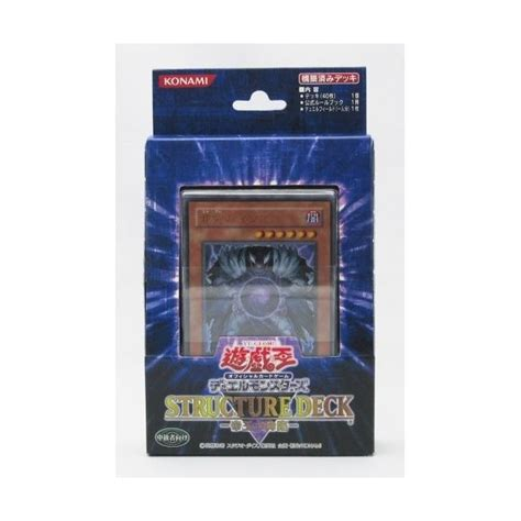 yugioh deck tester program yu gi oh structure deck teiou no kourin import from japan