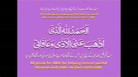 dua for entering bathroom in dua a entering and exiting the toilet bathroom