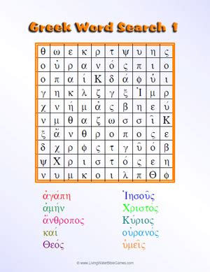 sorority letters crossword printable word search puzzles 24924