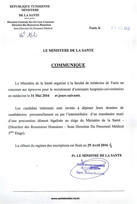 bureau d emploi tunisie مناظرة لأنتداب مساعدين إستشفائيين بوزارة الصحة