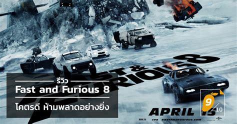 9 10 ร ว ว fast and furious 8 เร ว แรงทะล นรก 8