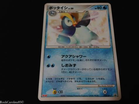 1000+ Images About Pokemon Cards On Pinterest