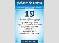 19 November 2016 Telugu Calendar Daily Panchangam Sheet