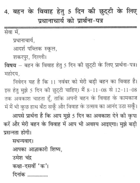 Application for 5 Days Leave Due to Sister's Marriage in Hindi