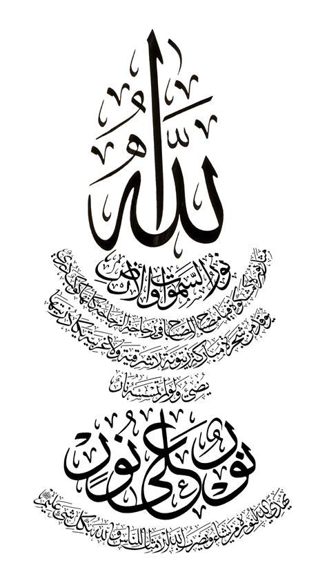 islamic calligraphy ayat al nur   white
