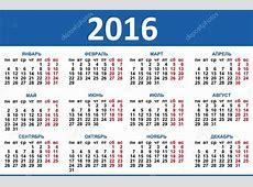 MAP календарь 2016