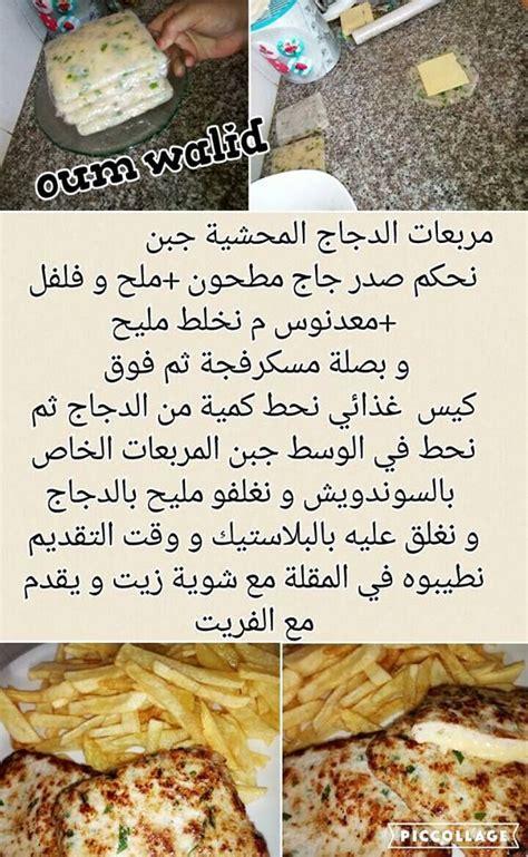 recette de cuisine quiche au poulet recettes oum walid ramadan 2016