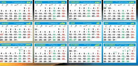 islamic calendar  hijri calendar today date