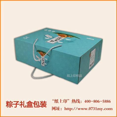 长沙粽子礼盒包装制作_粽子包装盒_长沙纸上印包装印刷厂(公司)