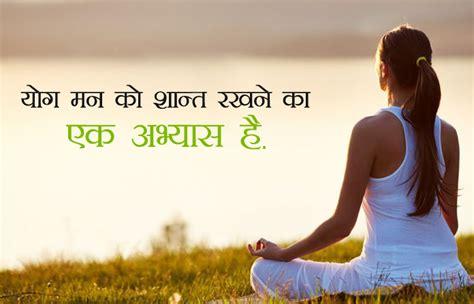 yoga slogans  hindi english short motivational yoga