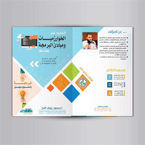 تصميم غلاف كتاب ( الخوارزميات ومبادئ البرمجة ) - نموذج 2 ...