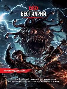 Monster Manual 5e Rus Pdf