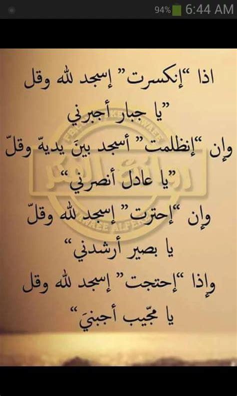 ya allh ant almaayn laabdk powerful quotes islamic