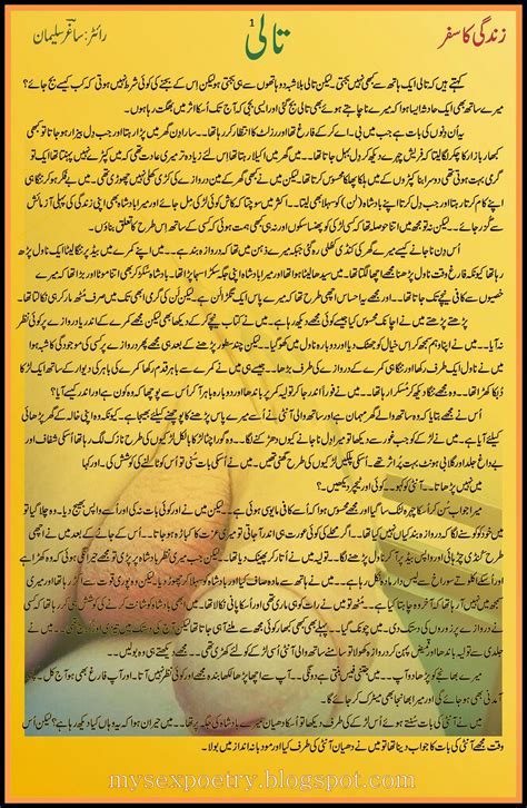 Pure Inpage Urdu Font Lun Phudi Kahania September 2015