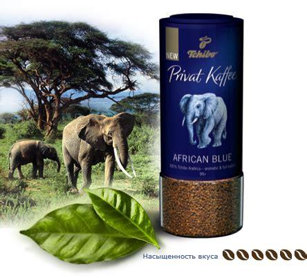 tchibo blue кофе натуральный растворимый сублимированный tchibo privat kaffee blue отзывы покупателей