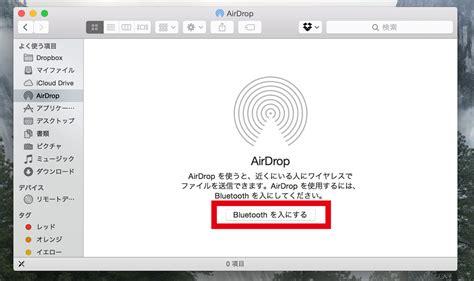 airdrop mac to iphone macとiphoneの間でデータ転送 airdrop をする設定方法 yosemite ios8以降 it