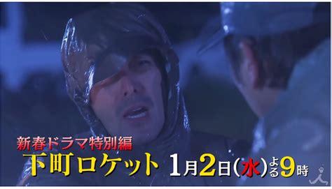下町 ロケット 特別 編 動画