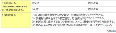 国際 郵便 物 追跡 バー コード