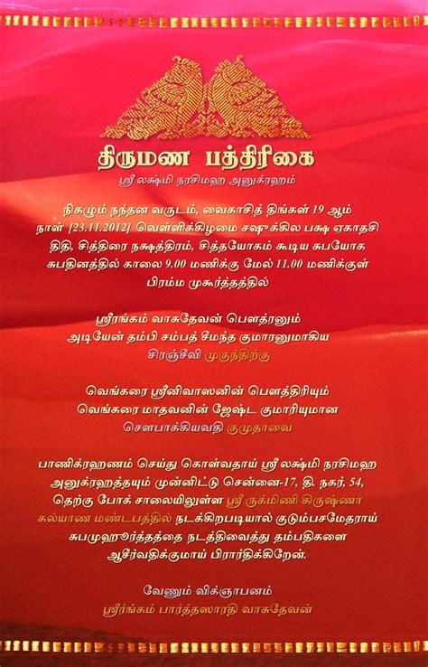 Organization In Tamil by Sle Wedding Invite For Tamil Iyengar Back A Tamil