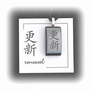 Forever Chinese Character images