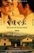 Bamboo Shoot (2004), CoCo Lee, John Lone - Chinese Movie