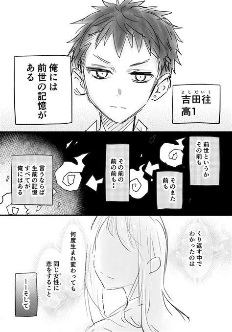 前世 の 記憶 が ある 人 日本
