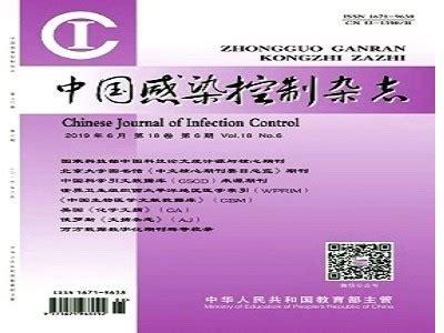 中国感染控制杂志_在线投稿-杂志首页