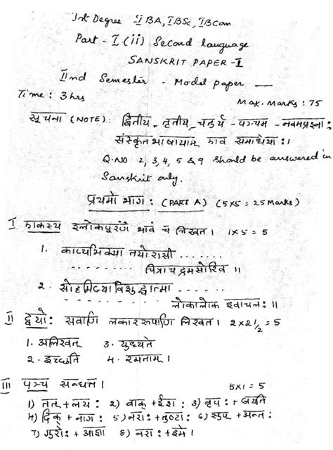 B.Sc. (I YEAR) SEMESTER-II SANSKRIT MODEL QUESTION PAPER