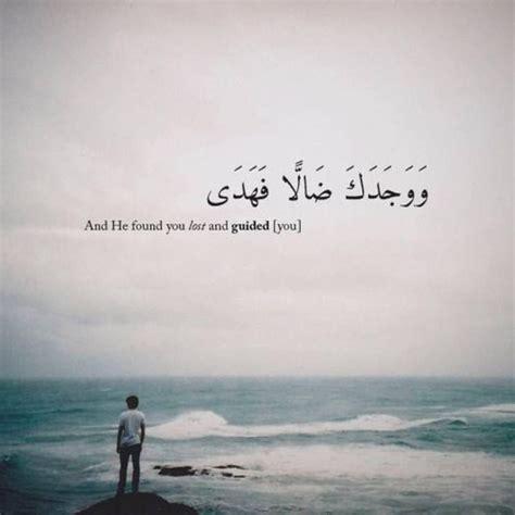 inspirational islamic quotes  arabic image quotes