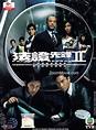 Forensic Heroes 2 (DVD) Hong Kong TV Drama (2008) Episode ...