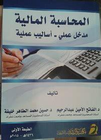 سهل الاستخدام لتحويل pdf إلى word free online بدون الحاجة إلى. ورقة بحثية في المحاسبة Pdf - Waraqa Blog