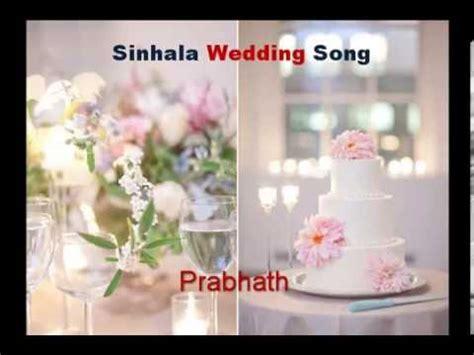 sinhala wedding song youtube