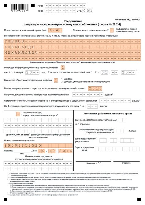 Переход на упрощенную систему налогообложения (УСН) при регистрации ИП