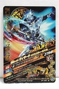 GANBARIZING GP-055 Kamen Rider Wizard All Dragon ...