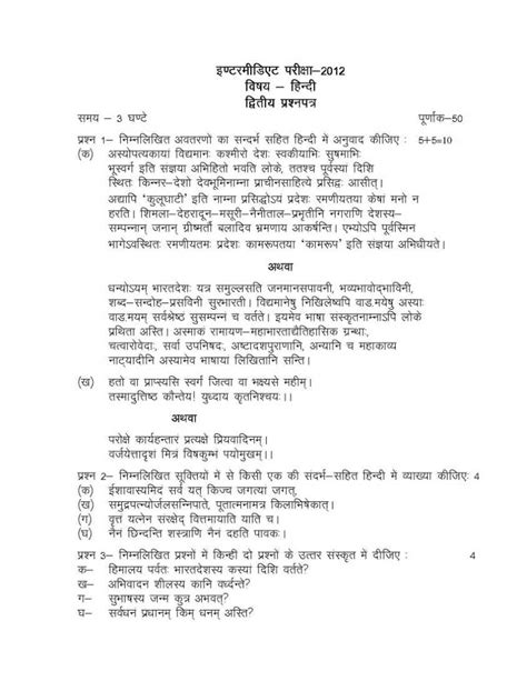 Cbse class 12th hindi question papers jpg 842x1089