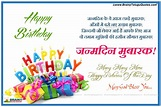 Happy birthday sayings in Hindi for friend in 140 word ...