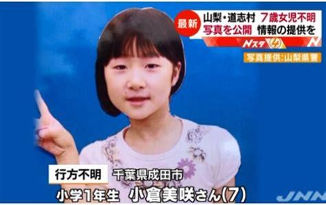 美咲 ちゃん 失踪