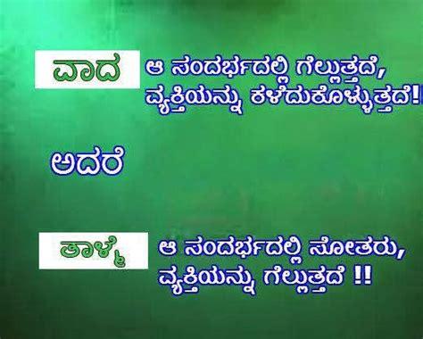 Kannada Language Ecosia