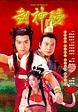 Gods of Honour 封神榜 Hong Kong Drama Chinese TVB | eBay
