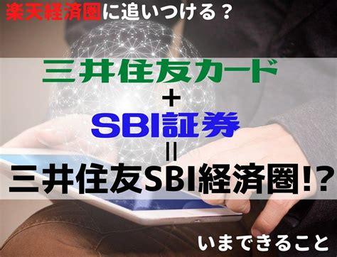 Sbi 三井 住友 カード
