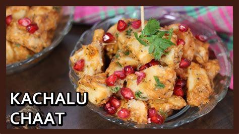 indian chaat cuisine kachalu chaat recipe chaat recipe indian food
