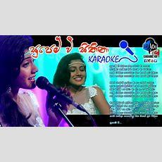 Supem Wee Sithina Karaoke  Dewani Inima Youtube