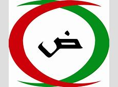 Arab Nationalist Guard Wikipedia
