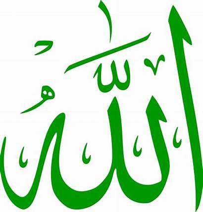 Allah Svg Pixels Arabic Arab Word Wikimedia