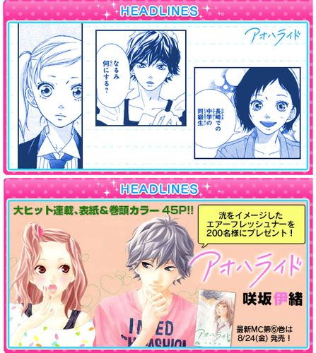 ao haru ride images chapter preview wallpaper  cover