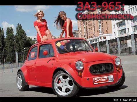 auto.ЗАЗ-965