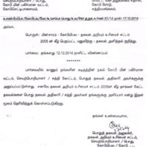 tamilnadu electricity board tneb service connection