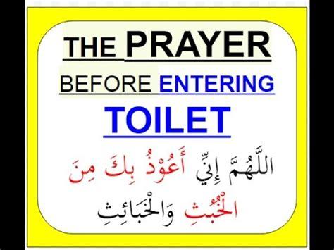 duaprayer  entering toilet youtube