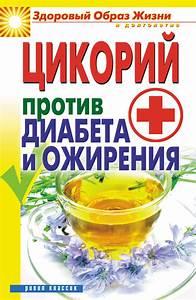 Лечение содой при диабете