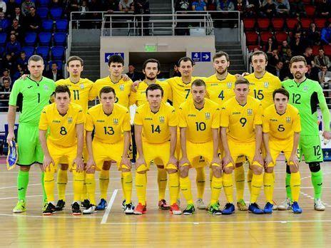 Последние новости «сборная украины» на «футбол 24»! Сборная Украины по футзалу лишилась шансов попасть на чемпионат мира 2020 года / ГОРДОН